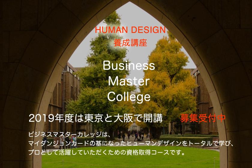 ヒューマンデザイン養成講座 BMC