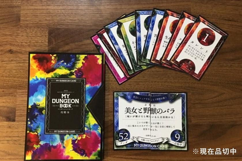 ヒューマンデザイン ダンジョン カードゲーム